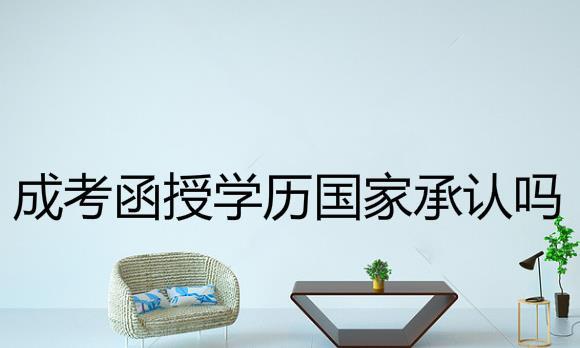 解讀:深圳函授文憑國家承認嗎