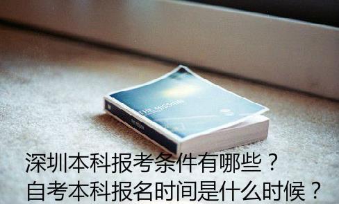 深圳成人本科怎么考
