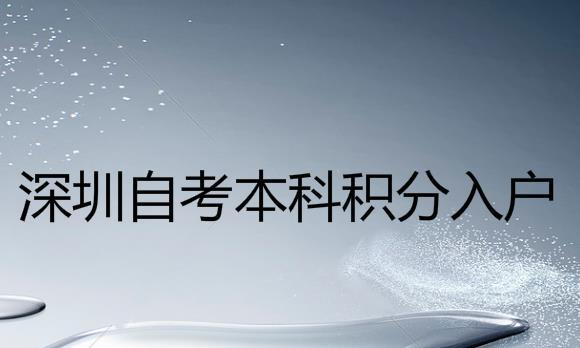 深圳自考本科积分入户可积多少分
