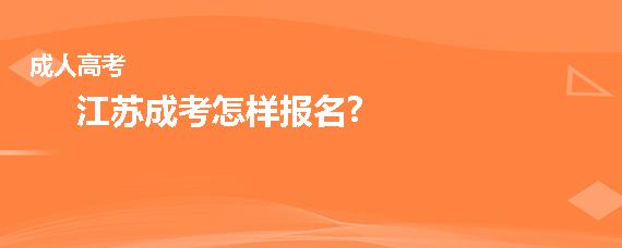 江苏成考怎样报名