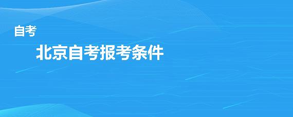 北京自考报考条件是什么
