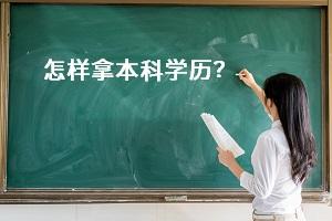 普通专升本考试失败了还可以再考吗?怎样拿到本科学历