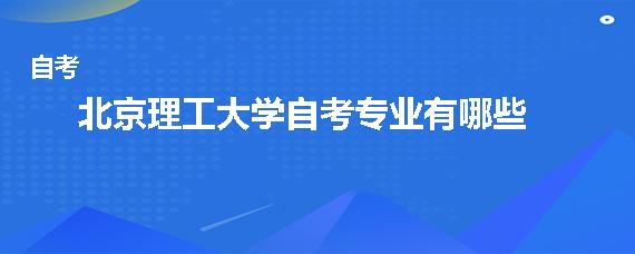北京理工大学自考专业有哪些