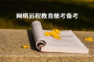 遠程教育《大學英語B》閱讀理解備考練習(五)