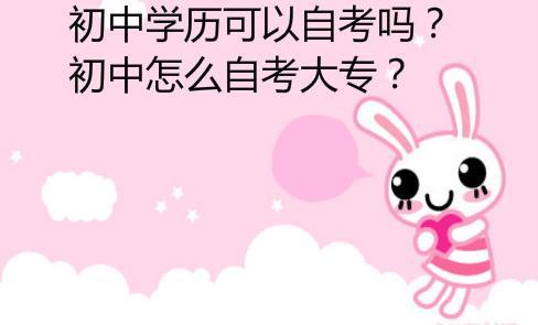 解读:初中文凭可以考大专吗?怎么报名?
