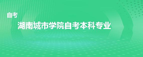 湖南城市学院自考本科专业有哪些