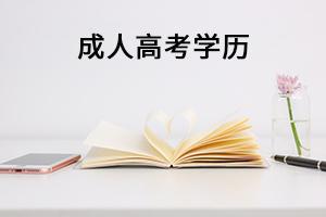 成人高考学历有用吗?广东省可以报哪些学校