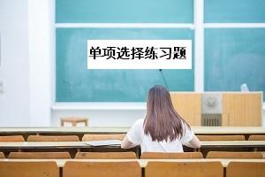 成人高考专升本政治单项选择练习题及参考答案