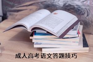 2020年成人高考高起点语文考试答题技巧