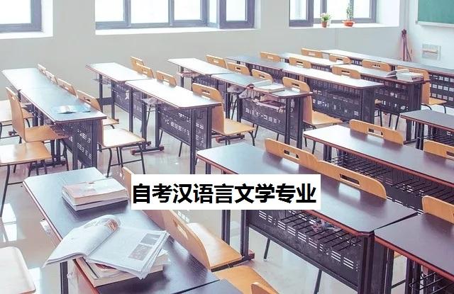 自考热门专业解析之汉语言文学专业