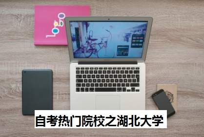 10月自考热门院校之广东大学!