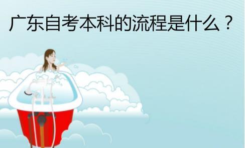 广东自考本科的流程是什么