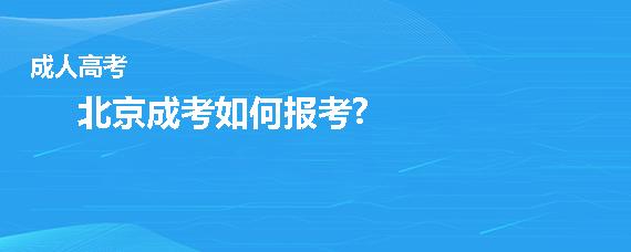 北京成人高考如何报考