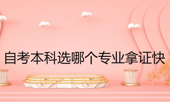 深圳自考本科选哪个专业拿证快