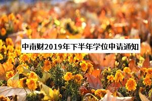 中南财经政法大学2020年下半年学士学位申请工作通知