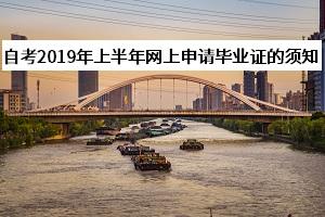 广东省自考2020年上半年网上申请毕业证的须知