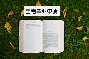 广东省自学考试毕业申请时间公布