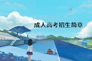 武汉理工大学成人高考招生简章之报名要求