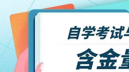 深圳自考与成考含金量哪个更高?