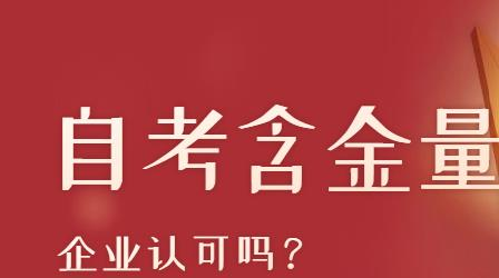 深圳自考文凭含金量高吗?企业是否认可