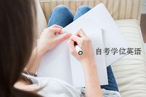 自考申请毕业后能考学位英语吗