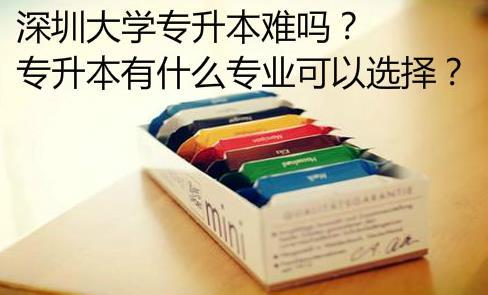 深圳大学专升本难吗?专升本有什么专业可以选择