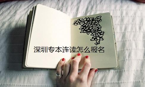 深圳专本连读怎么报名