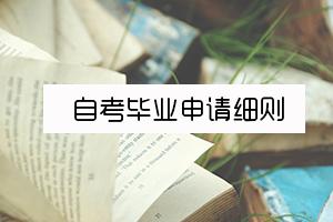 广东自考毕业申请,这八件事影响着你能否顺利拿证