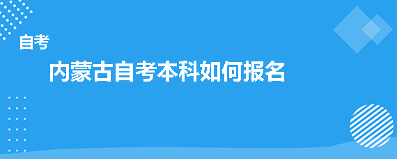 内蒙古自考本科如何报名