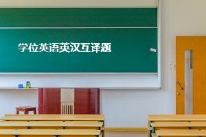 2020年成人学位英语考试英汉互译题练习题