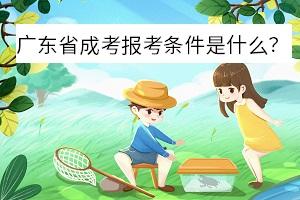 广东省成考报考条件是什么