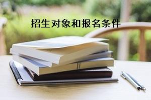 2020年云南成人高考招生条件有哪些