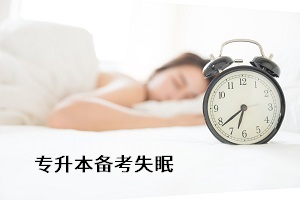 备考专升本期间如何改善睡眠质量,提高复习效率呢?