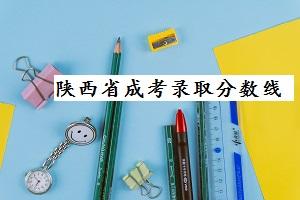 2020年陕西省成人高考录取分数线是多少