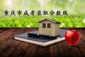 2020年重庆市成人高考录取分数线(附录取规则)