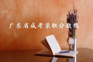 2020年广东省成人高考录取分数线已公布,快来看看