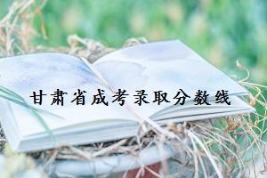 2020年甘肃省成人高考录取分数线