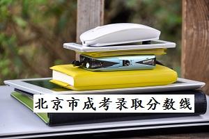 2020年北京市成人高考录取分数线已公布