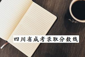 2020年四川成人高考录取分数线