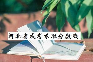 2020年河北省成考录取分数线已公布