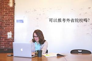 深圳成人高考可以报考外省的院校吗