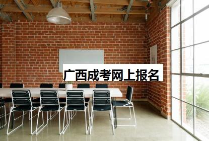 2020年广西成人高考网上报名系统考生填报须知