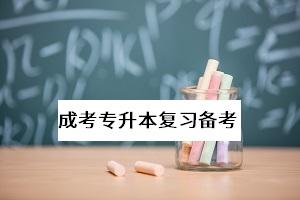 广东成教专升本船舶与海洋工程、安全工程专业详情