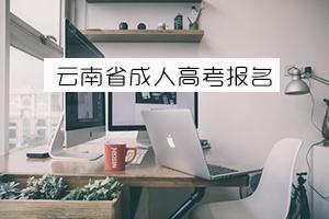 云南省2020年成人高考报名方式及报名时间