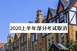 教育部考试中心:取消2020年上半年部分考试,英语四六级笔试开考未定