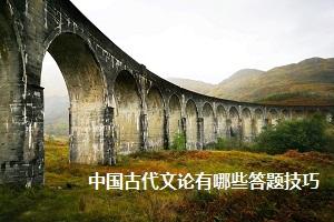 自考汉语言文学专业中国古代文论有哪些答题技巧呢