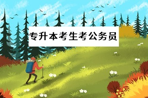 广东公务员招录计划增加20%,普通专升本毕业生考上的概率大吗
