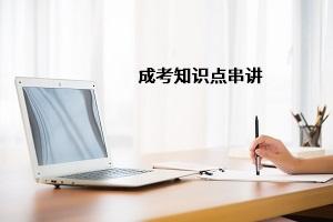 成考高起本文综历史考点:中国古代史知识点