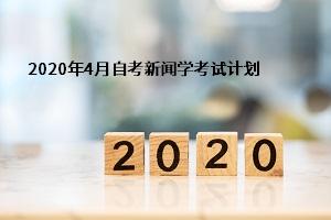 2020年4月自考新闻学专业考试计划