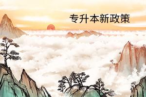 2020年广东专升本有哪些新政策?是好还是坏